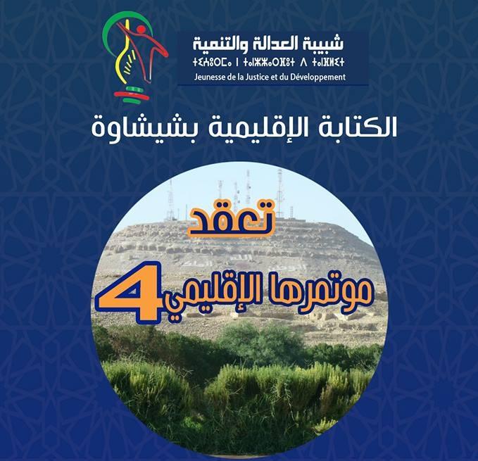 المؤتمر الاقليمي لشبيبة العدالة والتنمية