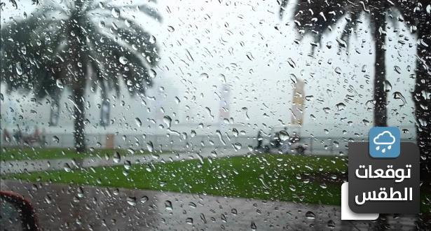 توقعات طقس الأربعاء..زخات مطرية يحتمل أن تكون مصحوبة برعد ببعض المناطق
