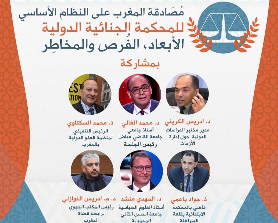 """اليوم الجمعة..خبراء واساتذة جامعيون يناقشون موضوع """"مصادقة المغرب على النظام الأساسي للمحكمة الجنائية.. الأبعاد والفرص والمخاطر"""" بمراكش"""