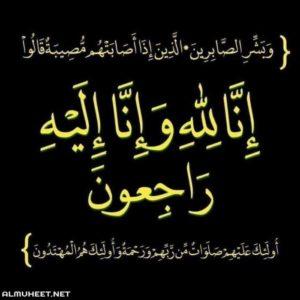 وفاة والدة الدكتور رفيق هشام استاذ علم الاقتصاد بكلية الحقوق بمراكش وصلاة الجنازة بمسجد مولاي اليزيد بالقصبة